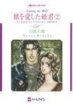 狼を愛した姫君 2-電子書籍