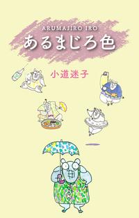 あるまじろ色-電子書籍