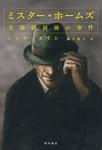 ミスター・ホームズ 名探偵最後の事件-電子書籍