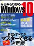 みるみるわかるWindows10-電子書籍