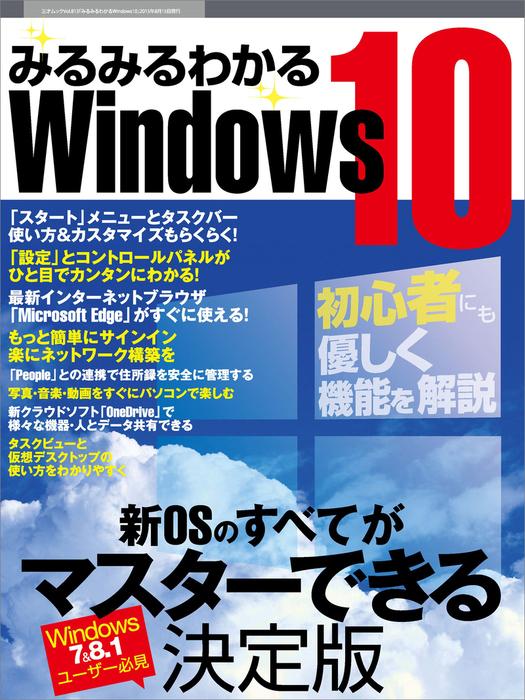 みるみるわかるWindows10拡大写真
