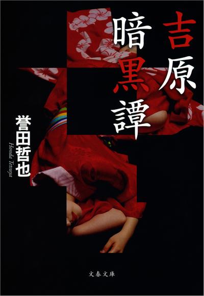 吉原暗黒譚-電子書籍