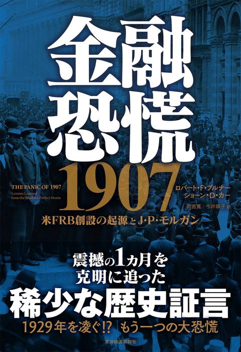 金融恐慌 1907―米FRB創設の起源とJ・P・モルガン拡大写真