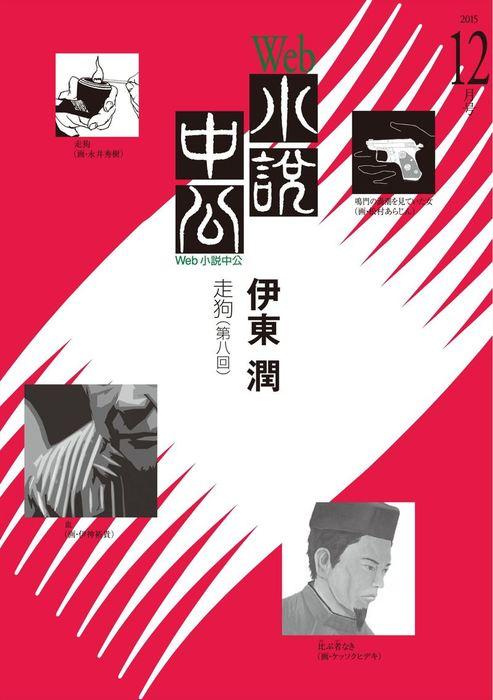 Web小説中公 走狗 第8回拡大写真