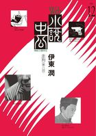 走狗(中央公論新社)