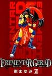 EREMENTAR GERAD 7巻-電子書籍
