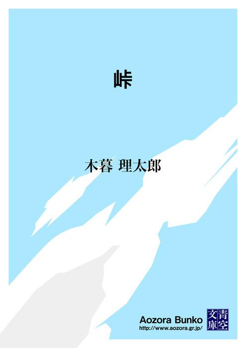 峠-電子書籍-拡大画像
