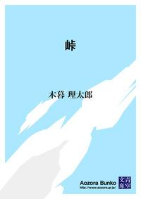 峠-電子書籍
