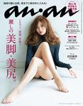 anan (アンアン) 2017年 5月10日号 No.2051 [麗しの美脚・美尻]-電子書籍