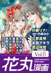 花丸漫画 Vol.6-電子書籍