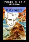 宇宙英雄ローダン・シリーズ 電子書籍版69 半空間に死はひそみて-電子書籍
