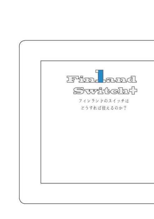 Finland Switch+-電子書籍-拡大画像