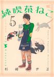 純喫茶ねこ (5)-電子書籍