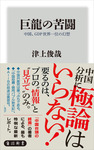 巨龍の苦闘 中国、GDP世界一位の幻想-電子書籍