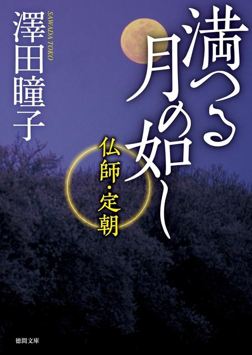 満つる月の如し 仏師・定朝拡大写真