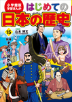 学習まんが はじめての日本の歴史15 別巻 その時、何が?-電子書籍