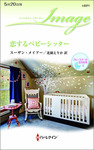 恋するベビーシッター-電子書籍