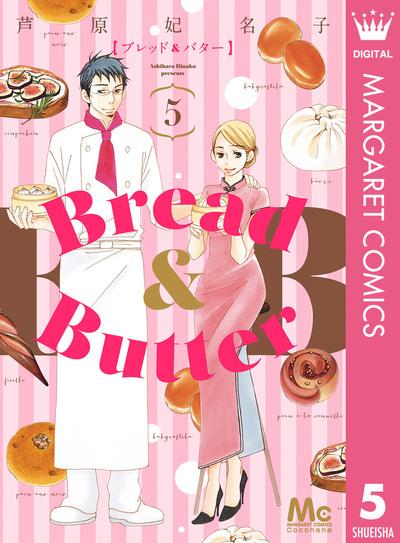 Bread&Butter 5-電子書籍