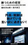 勝つための経営 グローバル時代の日本企業生き残り戦略-電子書籍