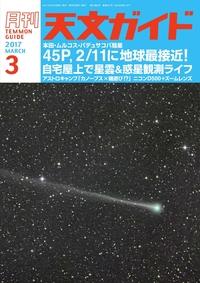 天文ガイド2017年3月号