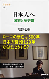 日本人へ 国家と歴史篇拡大写真