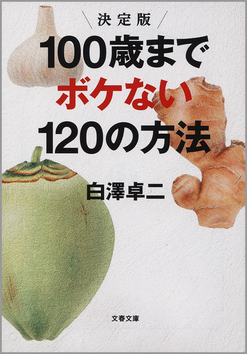 決定版 100歳までボケない120の方法-電子書籍-拡大画像