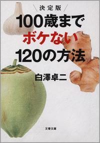 決定版 100歳までボケない120の方法-電子書籍