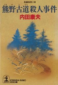 熊野古道殺人事件