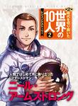第2巻 ニール・アームストロング レジェンド・ストーリー-電子書籍