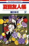 夏目友人帳 17巻-電子書籍