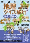 日本縦断! 地理クイズ旅行[文化・歴史編]-電子書籍