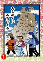 「みちのくに みちつくる 分冊版(アクションコミックス)」シリーズ