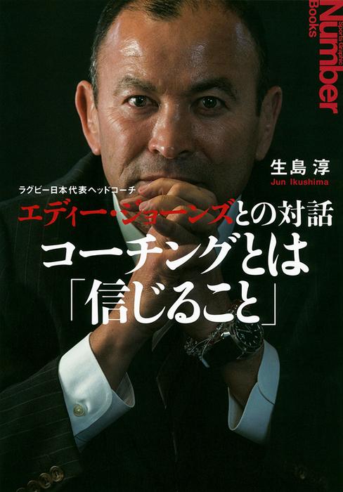 ラグビー日本代表ヘッドコーチ エディー・ジョーンズとの対話 コーチングとは「信じること」-電子書籍-拡大画像
