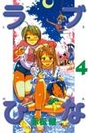 ラブひな(4)-電子書籍