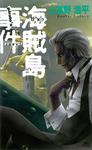 海賊島事件 the man in pirate's island-電子書籍
