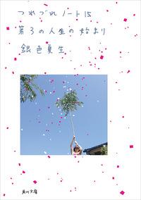 第3の人生の始まり つれづれノート(15)