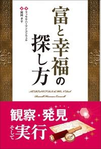 富と幸福の探し方-電子書籍