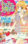 キッチンのお姫さま(9)-電子書籍