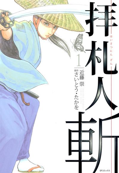 拝札人 斬  1巻-電子書籍