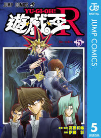 遊☆戯☆王R 5-電子書籍