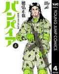 昭和不老不死伝説 バンパイア 4-電子書籍