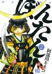 姫武将政宗伝 ぼんたん!! (2)-電子書籍