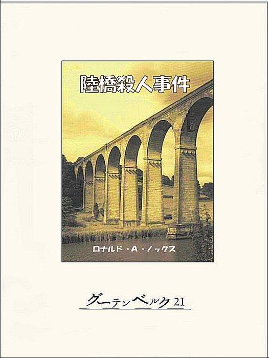 陸橋殺人事件-電子書籍-拡大画像