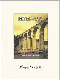 陸橋殺人事件-電子書籍