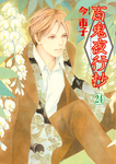 百鬼夜行抄 24巻-電子書籍