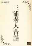 三浦老人昔話-電子書籍