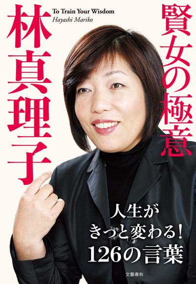 賢女の極意-電子書籍