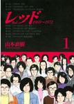 レッド 1969~1972(1)-電子書籍