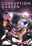 CORRUPTION GARDEN-電子書籍