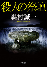 殺人の祭壇-電子書籍